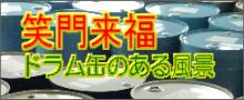 笑門来福~ドラム缶のある風景~ ブログ