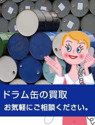 ドラム缶の買取は北陸ドラム工業株式会社まで