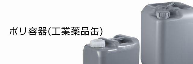 ポリ容器(工業薬品缶)