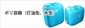 ポリ容器(灯油缶、水缶)